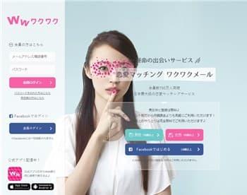 出会いアプリランキング No3