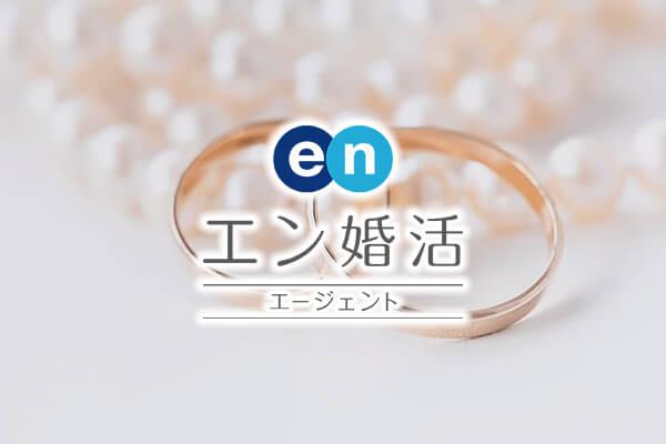 エン婚活エージェント