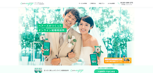 婚活サイトと比較したペアーズエンゲージ