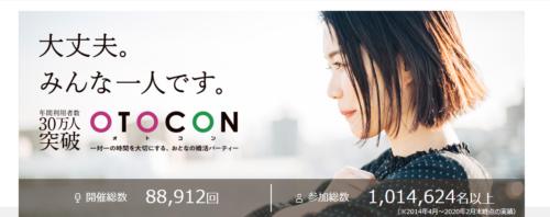 婚活パーティーのオトコン(OTOKON)