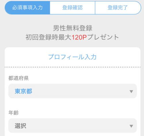 ハッピーメールのプロフィール作成画面
