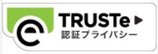 パートナーズの個人情報保護を示すTRUSTeマーク