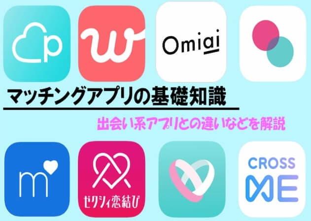 マッチングアプリ基礎知識3