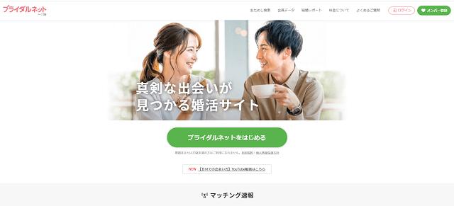 既婚者のいないマッチングアプリブライダルネット