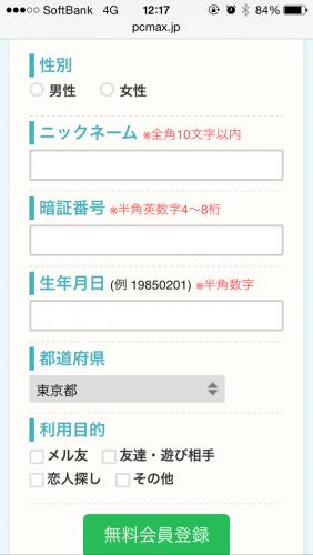 出会い系アプリの登録