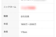 年収1000万円以上の婚活男性
